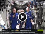 Космонавтам МКС передано 15 лучших SMS-поздравлений