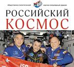 """Интервью экипажа МКС журналу """"Российский Космос"""""""