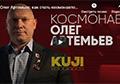 Олег Артемьев: как стать космонавтом (Kuji Podcast 47, видео, аудио)