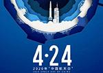 24 апреля - День Космонавтики в Китайской Народной Республике