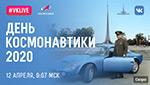 День космонавтики с Музеем космонавтики в формате ONLINE