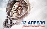 С Днём космонавтики, друзья!