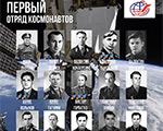 Плакат Первый Отряд Космонавтов