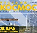 Вышел новый номер журнала Русский Космос