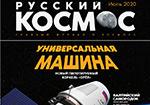 Вышел новый номер журнала Русский Космос за Июнь 2020