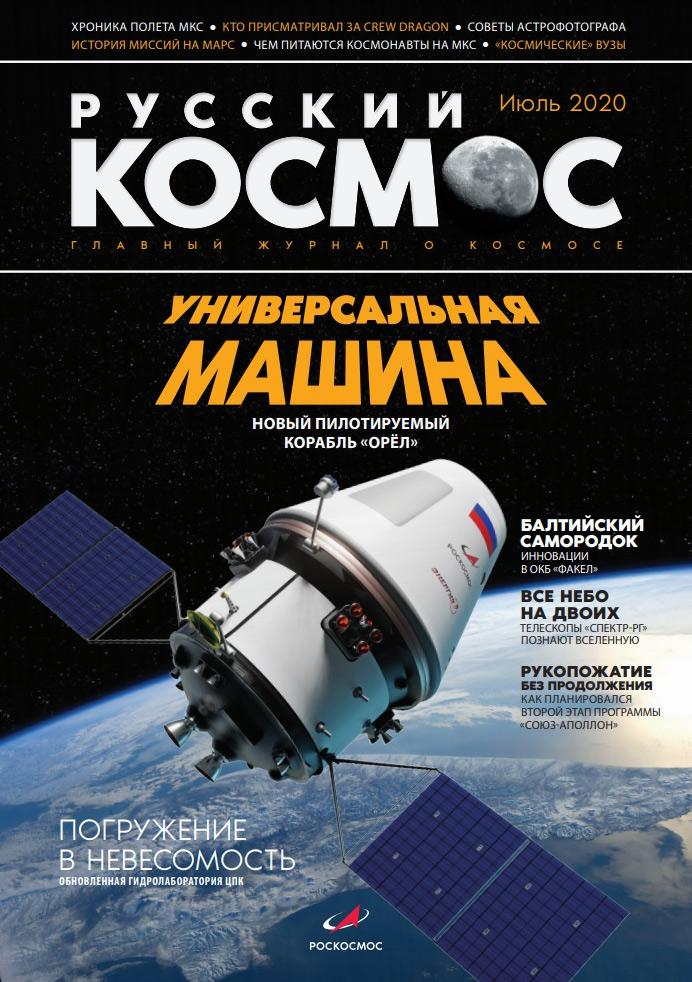 Вышел новый номер журнала Русский Космос за Июль 2020