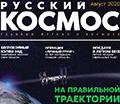 Вышел новый номер журнала Русский Космос за Август 2020