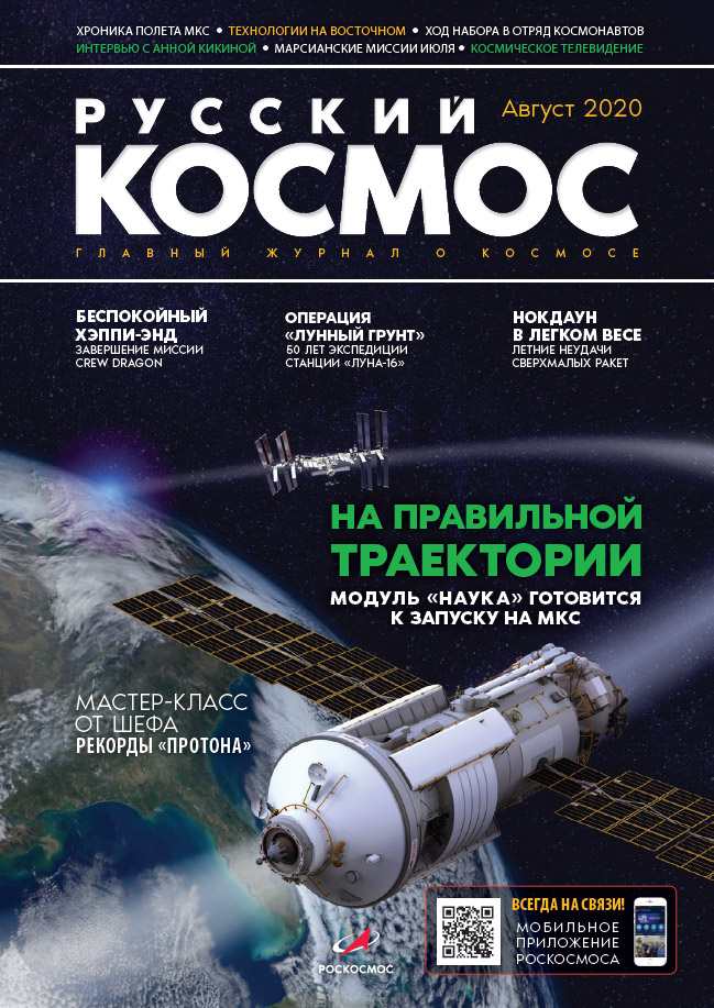 New issue of Russian Cosmos Magazine released (August, 2020)